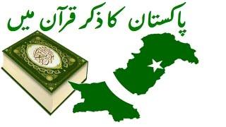 Video Pakistan Ka Zikr Quran Main MP3, 3GP, MP4, WEBM, AVI, FLV Juni 2018