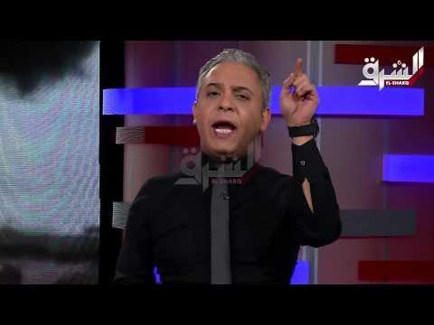 معتز مطر يرفض استكمال حلقته: جثة طفل محروق لا يصح تحويلها لجدل سياسي