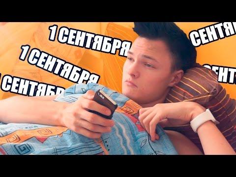1 СЕНТЯБРЯ (видео)