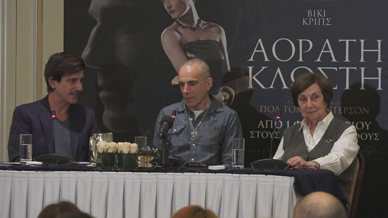 Στην Αθήνα Ντάνιελ Ντέι – Λιούις  για την φιλανθρωπική πρεμιέρα της ταινίας «Αόρατη κλωστή»