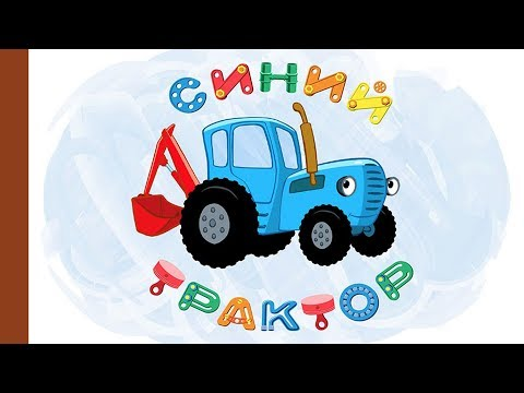 СБОРНИК ЕДЕТ СИНИЙ ТРАКТОР из 12 песен мультиков детей малышей - машинки овощи алфавит экскаватор (видео)