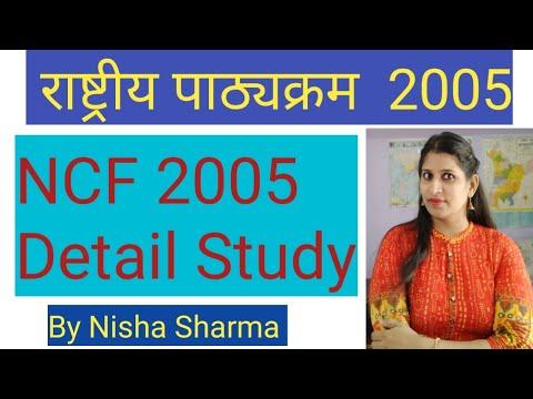 NCF 2005 | National curriculum Framework 2005 | राष्ट्रीय पाठ्यचर्या 2005| CDp by Nisha Sharma