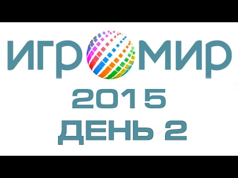 Игромир 2015: День 2