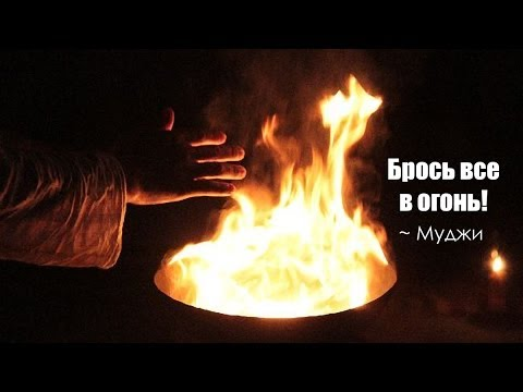 Mooji Video: Throw Everything Into the Fire