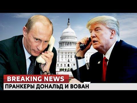 Пранкеры Дональд и Вован. Ломаные новости от 03.04.18 - DomaVideo.Ru