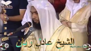 Sheikh Adel Rayan - Quran (31) Luqman -سورة لقمان