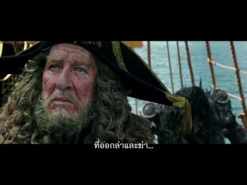 Pirates of the Caribbean (Trailer ซับไทย)