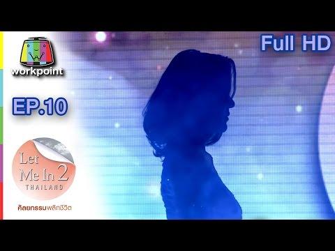 LET ME IN THAILAND SEASON2 | Ep.10 สาวคางยาวที่ชีวิตแสนหดหู่ | 7 ม.ค. 60 Full HD