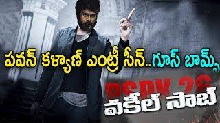 Pawan Kalyan Introduction Scene In PSPK26 Movie | Pink Remake | Venu Sriram | Get Ready