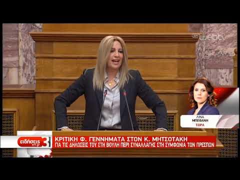 Βολές της Φ. Γεννηματά σε Τσίπρα και Μητσοτάκη για τη Συμφωνία των Πρεσπών | 13/12/18 | ΕΡΤ