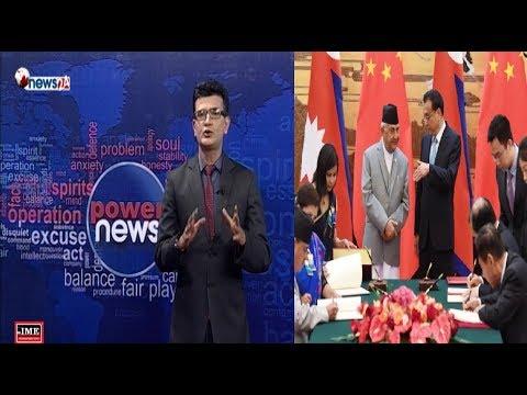 (७ वर्ष भित्र नेपालमा चिनियाँ रेल - POWER NEWS - Duration: 19 minutes.)