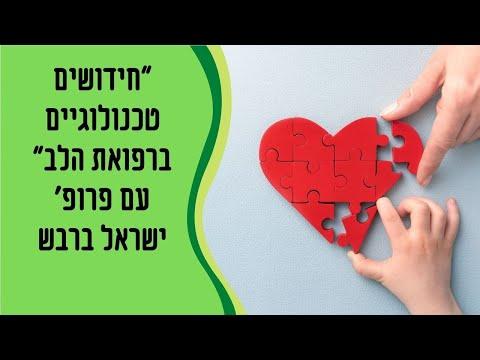 הרצאה אודות חידושים טכנולוגיים ברפואת הלב - בעברית ובערבית