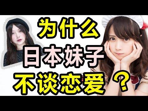 为什么日本妹子不谈恋爱?竟超过一半单身!原因竟然是。。。