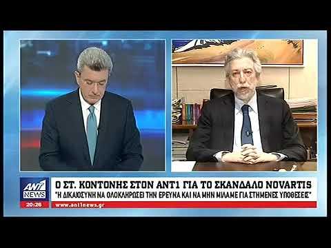 Στ. Κοντονής στον ΑΝΤ1 για την υπόθεση Novartis