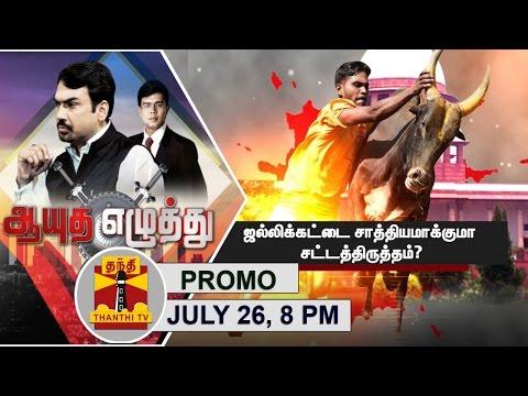 -26-07-2016-Ayutha-Ezhuthu-Promo-Will-Jallikattu-see-light-of-the-Day--Thanthi-TV