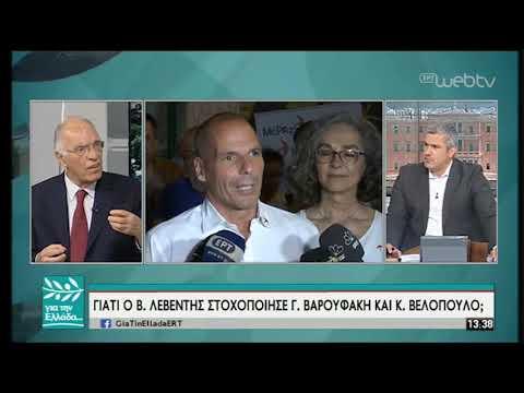 Ο Βασίλης Λεβέντης στον Σπύρο Χαριτάτο | 29/05/2019 | ΕΡΤ