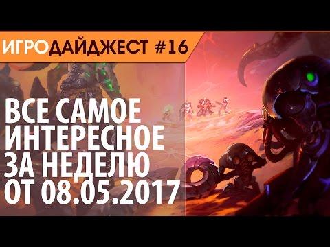 Игровой дайджест #16 - Новости игр за неделю от 08.05.2017