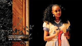 Tamrat Gebreslassie /50 goma/ - Wedi Hangadey / New Ethiopian Tigrigna Music (Official Video)
