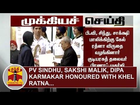 PV-Sindhu-Sakshi-Malik-Dipa-Karmakar-honoured-with-Rajiv-Gandhi-Khel-Ratna