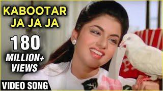 Kabootar Ja Ja Ja - Maine Pyar Kiya