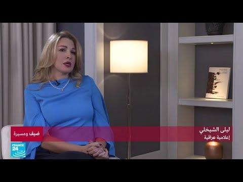 العرب اليوم - شاهد:  ليلى الشيخلي تكشف أسباب ارتباط اسمها بقناة الجزيرة