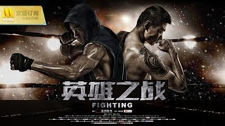 1080p Full Movie Eng Sub                   Fighting