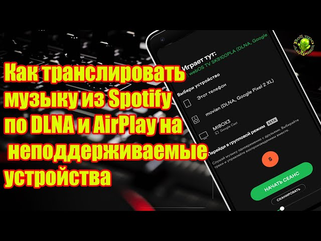 Как транслировать музыку из Spotify по DLNA и AirPlay на неподдерживаемые устройства БЕЗ РУТ