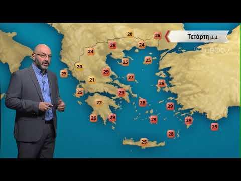 ΔΕΛΤΙΟ ΚΑΙΡΟΥ με τον Σάκη Αρναούτογλου | 04/06/2019 | ΕΡΤ