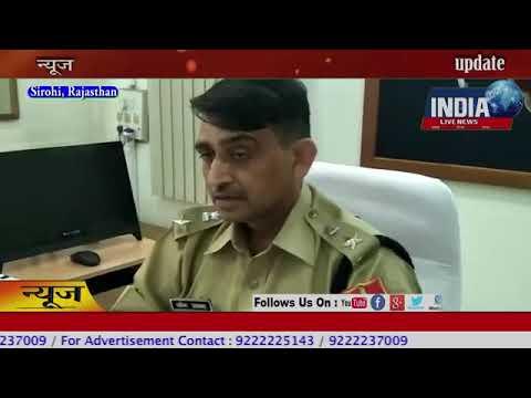 Video SIROHI NEWS - Sirohi Police Ko Mili Badi Saflta   @ Liyakat ALi download in MP3, 3GP, MP4, WEBM, AVI, FLV January 2017