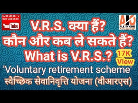 Voluntary Retirement Scheme (VRS) | VRS Kya Hai? | What is VRS?