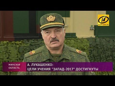 «Запад-2017»: Президент ответил на вопросы журналистов - DomaVideo.Ru