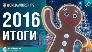 Итоги 2016 года! [World of Warships]