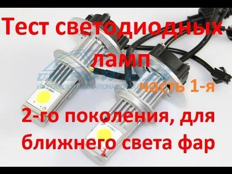 Цоколь ламп nissan фотка