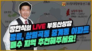 [부동산방송/부동산투자] 정릉, 상월곡동, 중계동 아파트 매수 지역 추천해주세요!