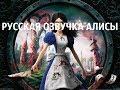 Русская озвучка Alice: Madness returns (озвучка Алисы и королевы)
