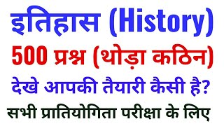 इतिहास के 500 प्रश्न \\ History GK 500 Question \\ Top 500 GK for RRB NTPC, Group D, SSC CPO, UP SI
