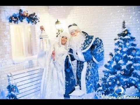 Поздравления деда мороза и снегурочки на корпоративе прикольные