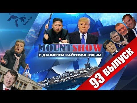 Карапуз Ким обещал отшлепать авианосец Дональда. MOUNT SHOW #93 (видео)