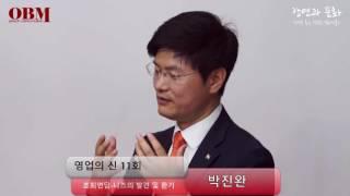 #10 [영업의 신] 박진완의 초회면담 - 사전단계 나를 먼저 분석하라!