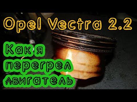 Opel vectra с 2.2 двигатель фотография