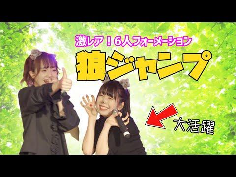 , title : '【ライブ動画】狼ジャンプ(アイキョージャンプ)2020年2月'