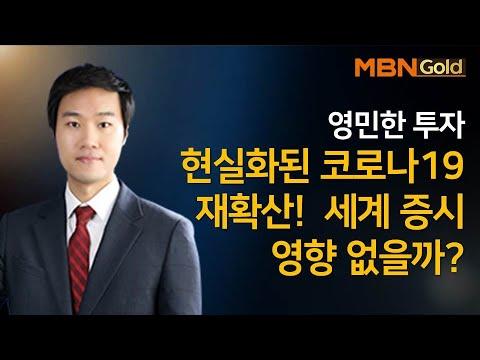 [영민한투자] 케이씨텍 케이엠 종목추천 7/3_생쇼