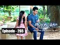 Deweni Inima | Episode 265 09th February 2018