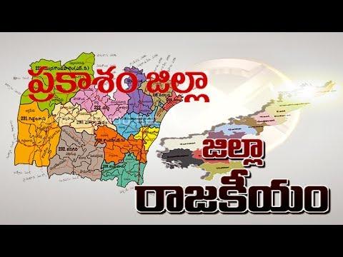 Prakasam District Politics   Sakshi Special Edition - Watch Exclusive