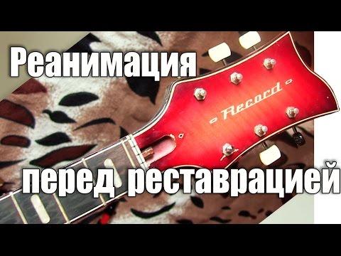 Ремонт гитары шестиструнной
