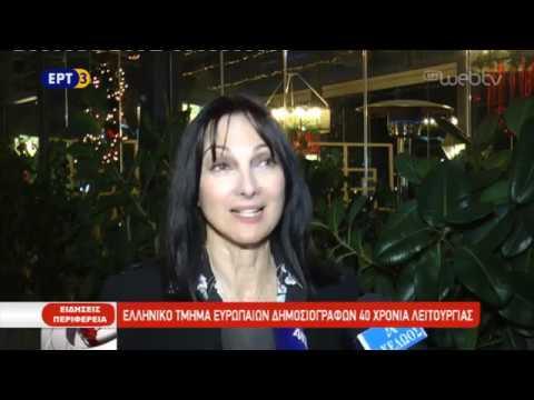 Συνέδριο Ευρωπαίων Δημοσιογράφων στο Αγρίνιο | 30/11/2018 | ΕΡΤ