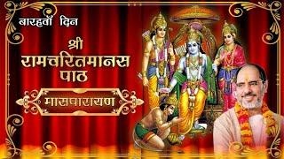 image of Shri Ram Charit Manas Path (Maas Parayan) - Pujya Bhaishri Rameshbhai Oza - Day 12