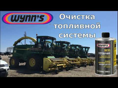 Diesel System Purge (Промывка топливной системы для Комбайнов и СпецТехники)