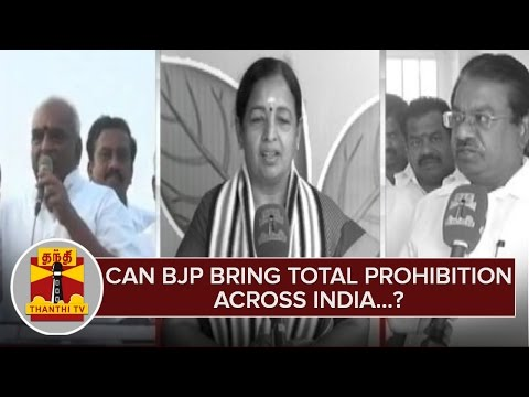 Can-BJP-bring-Total-Prohibition-across-India-AIADMK-and-DMK-questions-Thanthi-TV