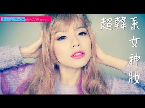 沛莉彩妝教學:3分鐘學會超韓系女神妝-偷偷塗上想你的尹恩惠桃紅唇膏 Look Like a K-Pop Star ! 1080p